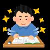 【小学生必見】スタディサプリはオススメのオンライン学習サービス!
