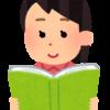 【中学生必見】スタディサプリはオススメのオンライン学習サービス!