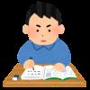 【高校生必見】スタディサプリはオススメのオンライン学習サービス!